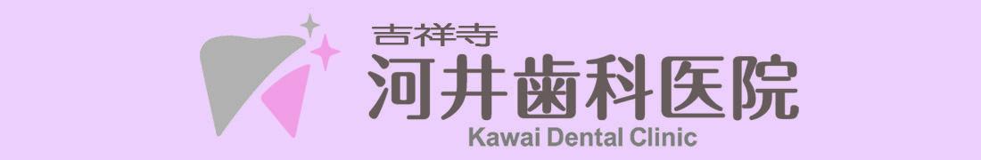吉祥寺 河井歯科医院